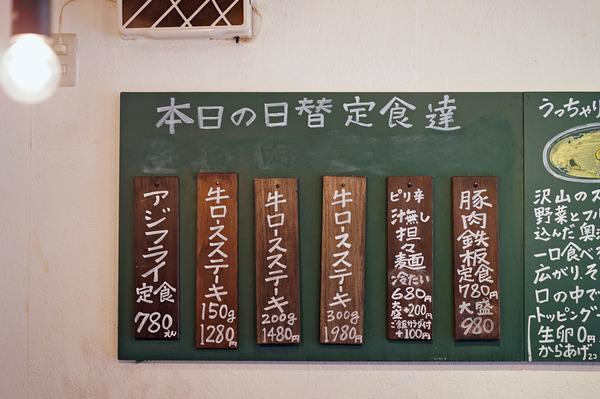 うっちゃり食堂DSC05984