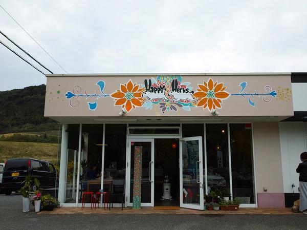 Happy Herbs〜ハッピーハーブス
