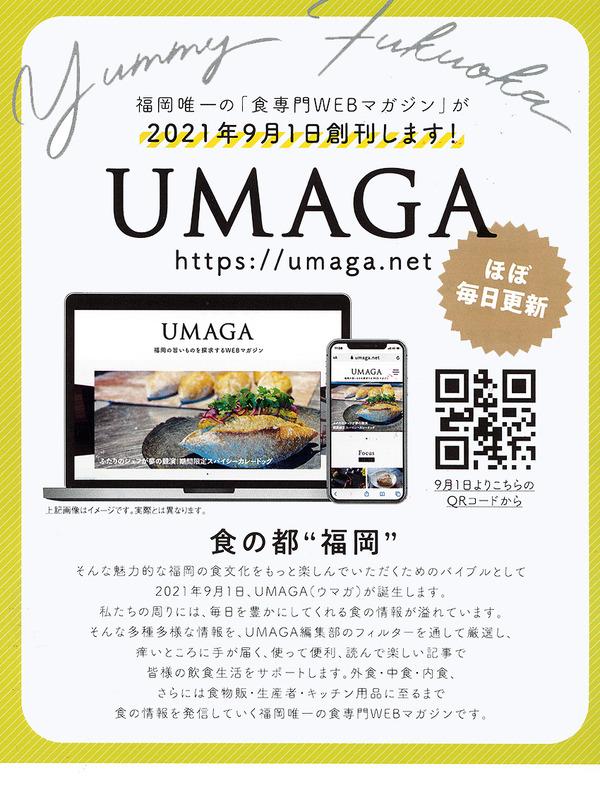 福岡唯一の食専門WEBマガジン「UMAGA」が9月1日創刊します!