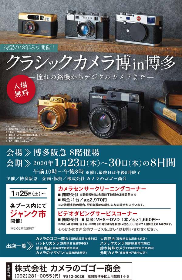 フィルムカメラ好きな方へ。『クラシックカメラ博 in 博多』がありますよ。