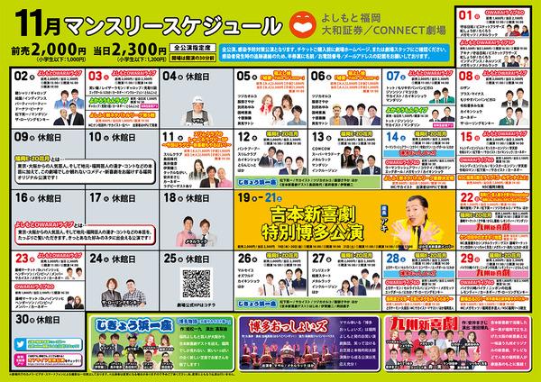 11_fukuoka_naka