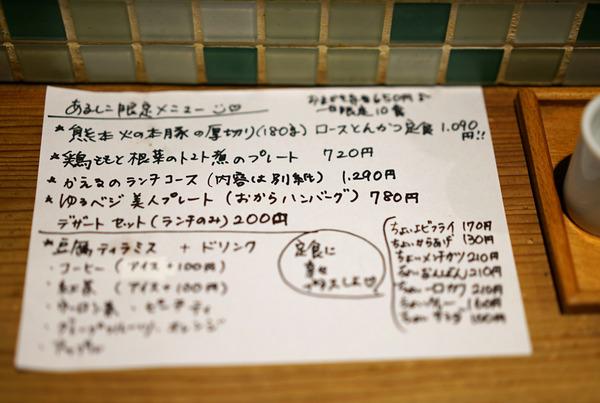 かえる食堂DSC05910