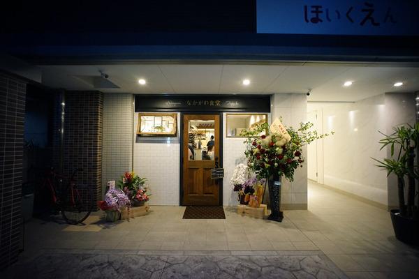 なかがわ食堂DSC07503