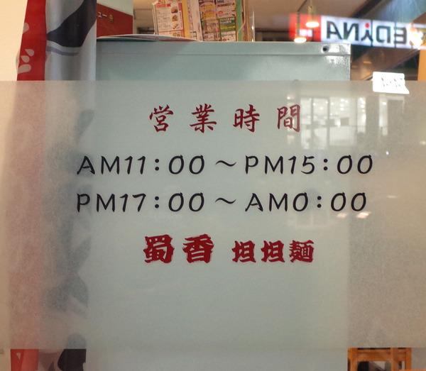 蜀香R0031166