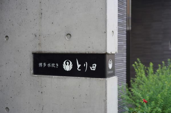 とり田DSC00231