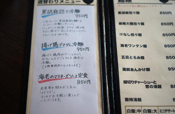 杏仁荘DSC08792