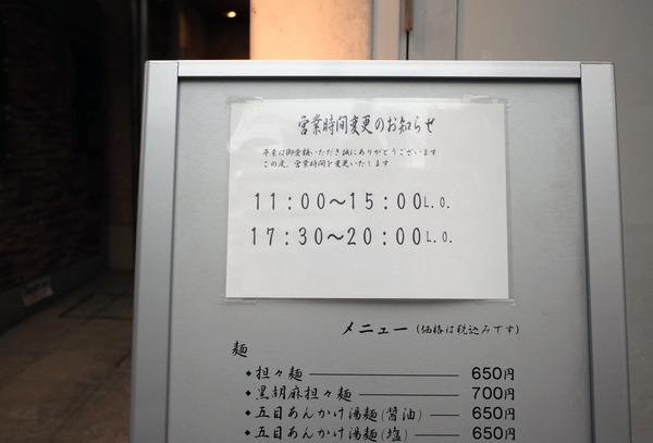 舞鶴麺飯店R0026259