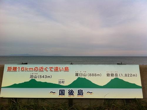 野付半島から北方領土も見ました。