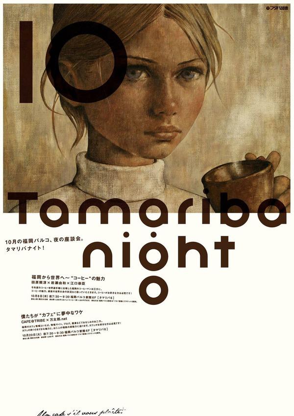 """福岡パルコ新館6階「フタバ図書」による夜の座談会""""タマリバナイト""""でコーヒー盛り上がる。"""