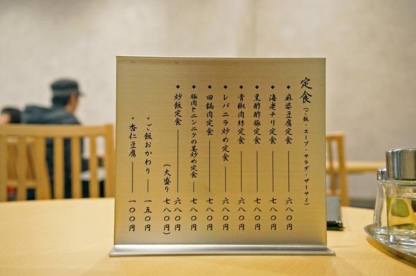 舞鶴麺飯店DSC02065