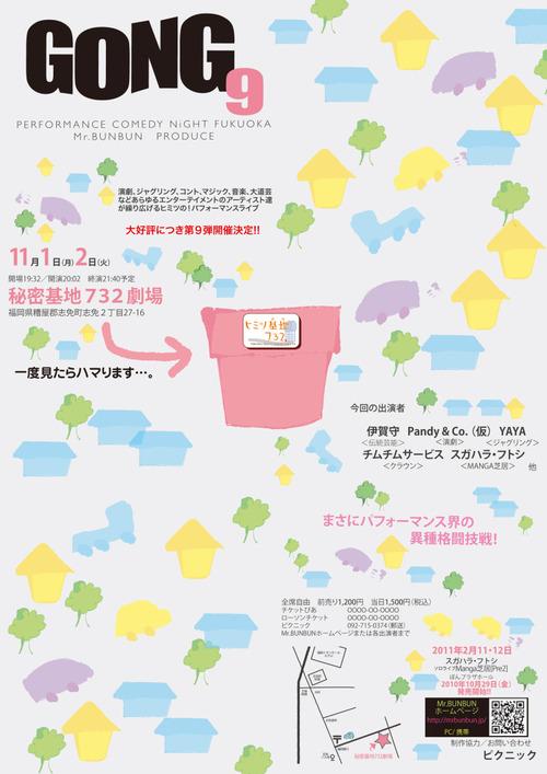 志免町秘密基地732劇場ライブ「ゴング9」迫る!