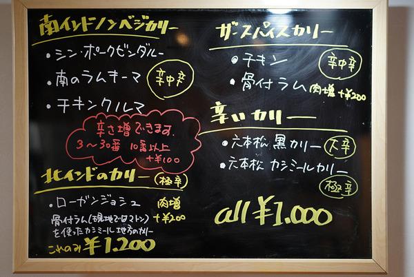 六本松カレチネDSC02107
