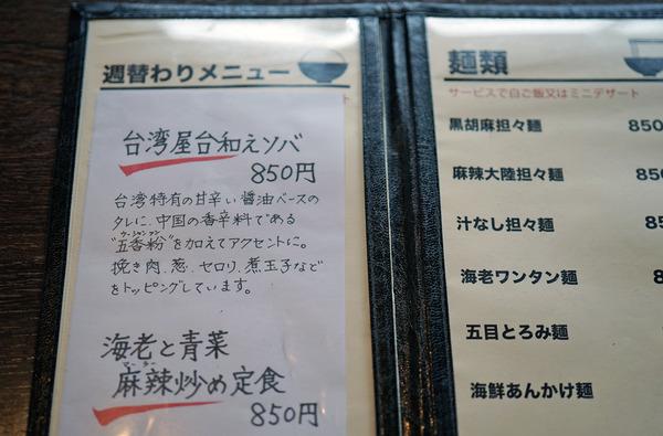 杏仁荘DSC03283