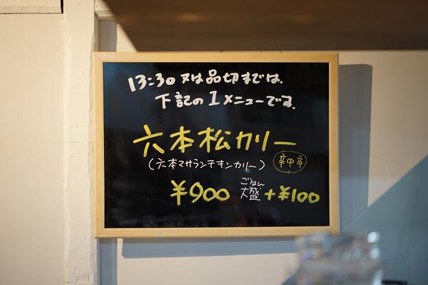 六本松カレチネDSC02106