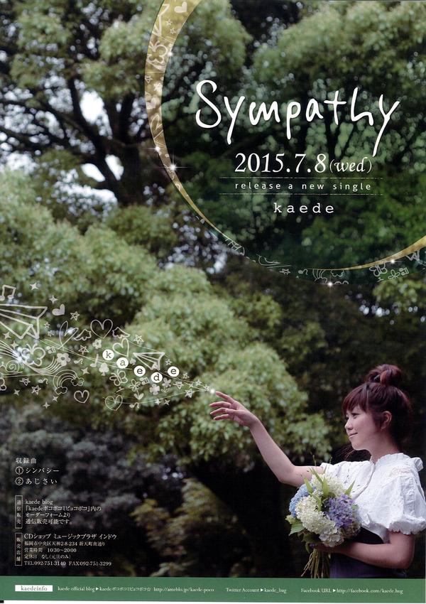 歌手kaedeのnewシングル『Sympathy』本日7/8発売!!