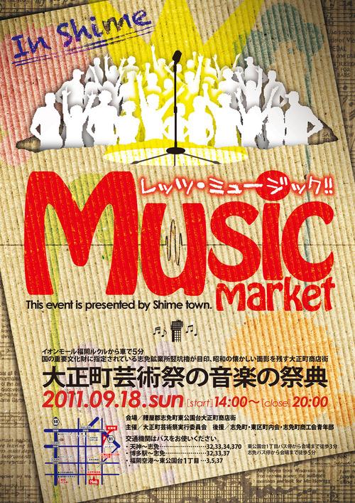 大正町芸術祭「Music Market In Shime」ボランティア募集中!