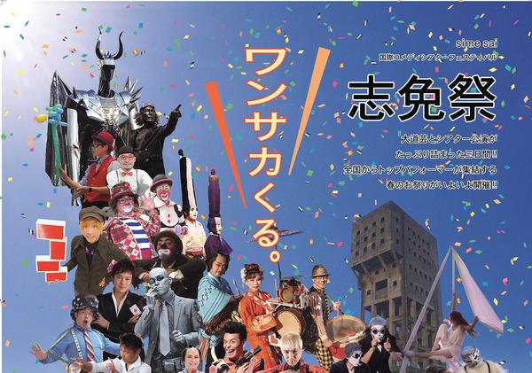 志免祭2016-1