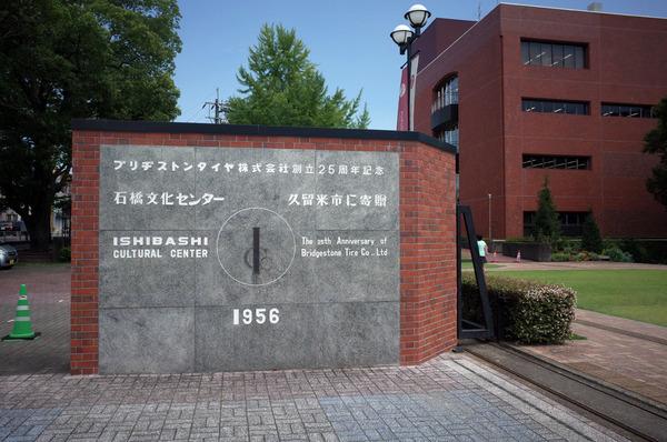 石橋文化センターR0031268