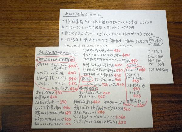 かえる食堂蓮R0026727