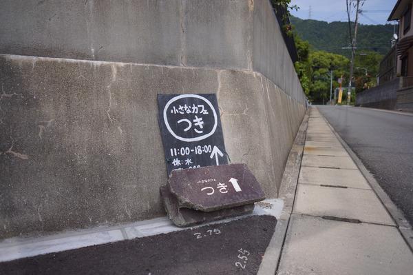つきDSC09735