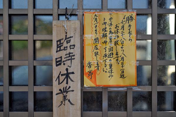 香亭DSC00729