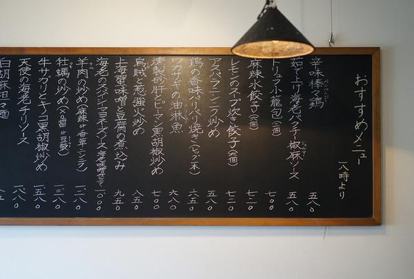杏仁荘DSC08516