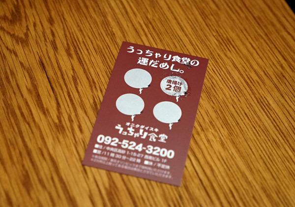 うっちゃり食堂DSC00879