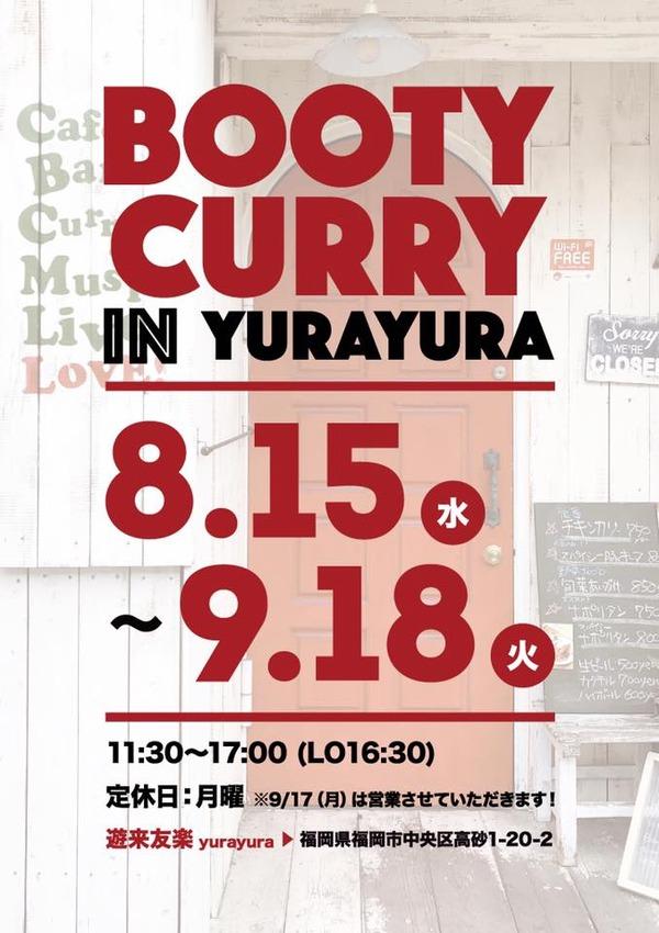 bootycurryyurayura
