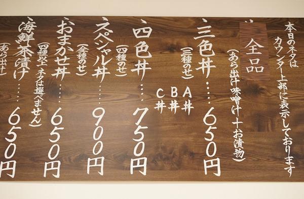 海鮮丼DSC01351