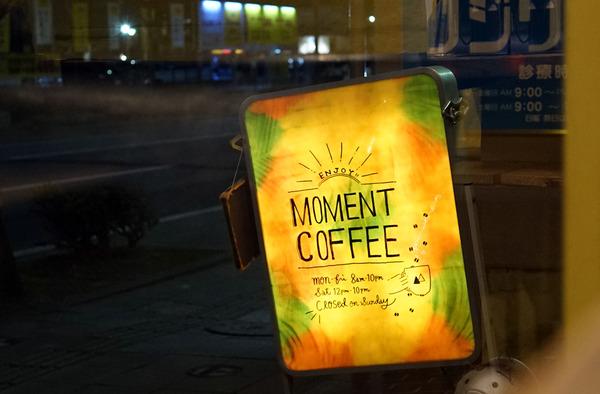 momentDSC09752