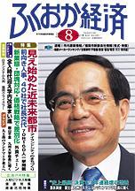 雑誌「ふくおか経済」