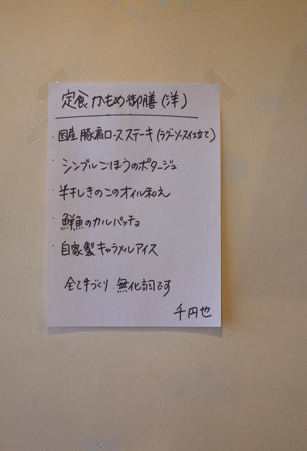 かもめ食堂R0022080