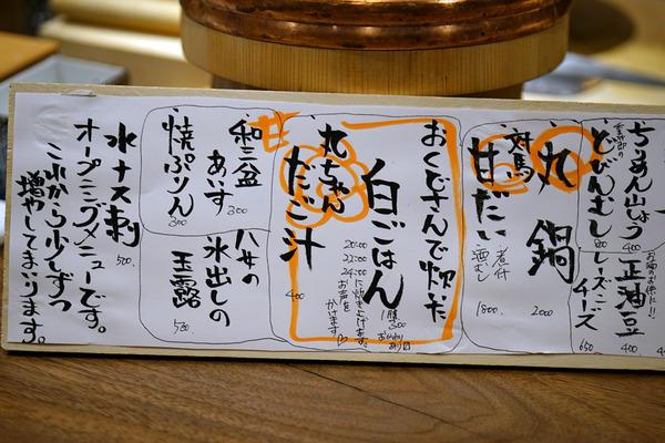 赤坂こみかんDSC07197