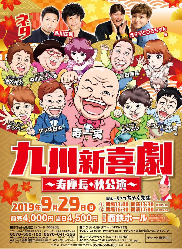 九州新喜劇20190929