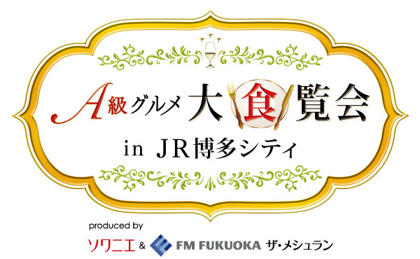 A級グルメ2017