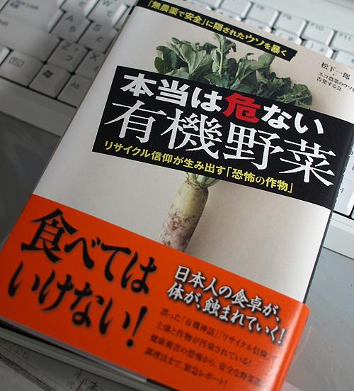 「本当は危ない有機野菜」という本