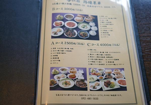 杏仁荘DSC03285