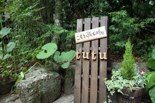 こもれ陽cafeR0026721