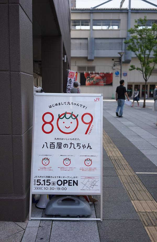 JR九州が千早駅前に「八百屋の九ちゃん」をOPEN。「115Park」「Basking Coffee」「HOLAMINORIA」など。