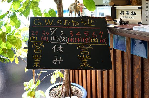 マスカル珈琲20170503-DSC01696