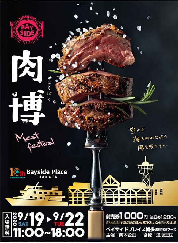 ベイサイドプレイス博多『肉博《NIKUPAKU》2020』開催中です。(2020年9月19日〜22日)