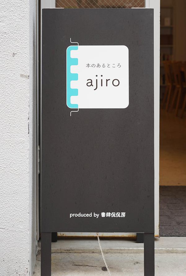 ajiroDSC03729