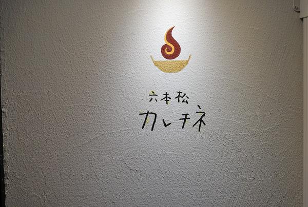 六本松カレチネDSC02105