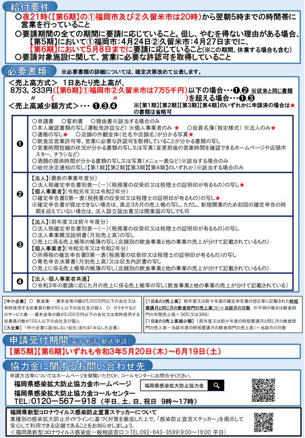 0503協力金-3