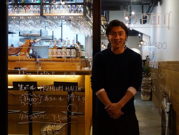 Bar Arikado