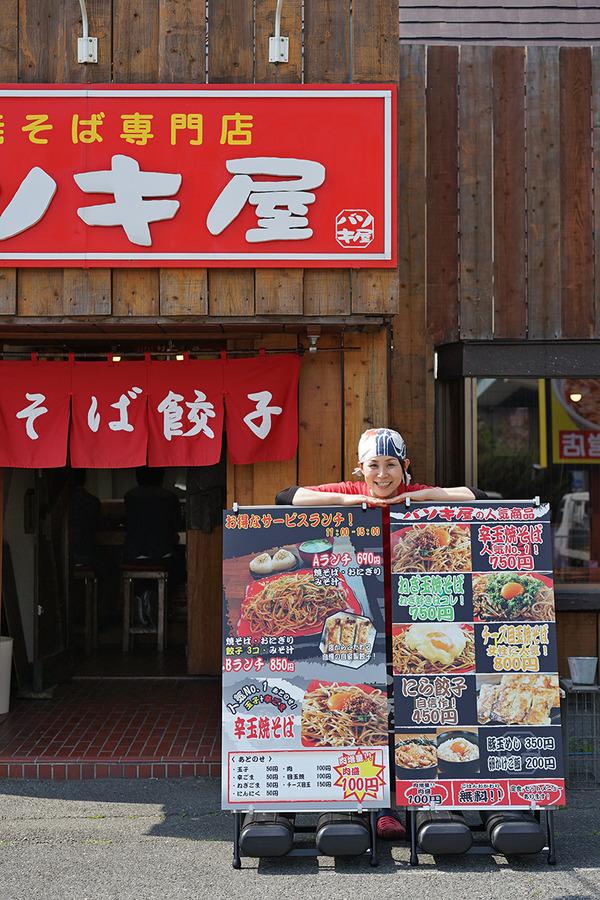 お昼は「バソキ屋 西月隈店」で麺焼きそばと新しい看板。