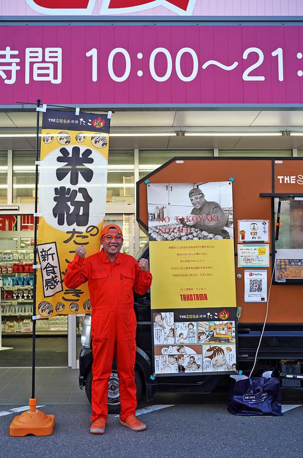 兵庫県からの単身赴任たこ焼き移動販売【たこ魂】のジャンタコさん。【TAG STA】【うどん栄】【珈琲小林】。
