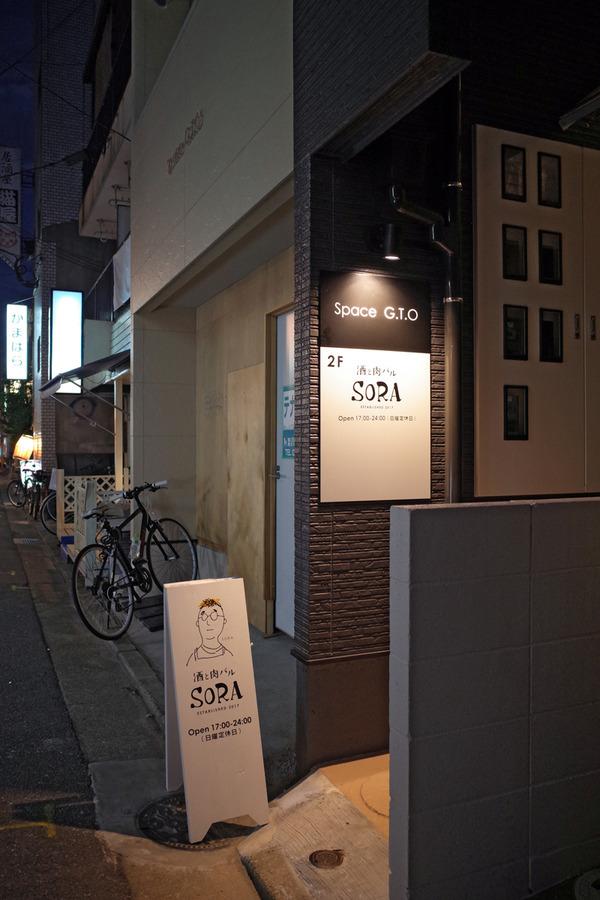 【新店】7/25渡辺通に「酒と肉バル sora 」がオープン!!からの「弥太郎うどん」。