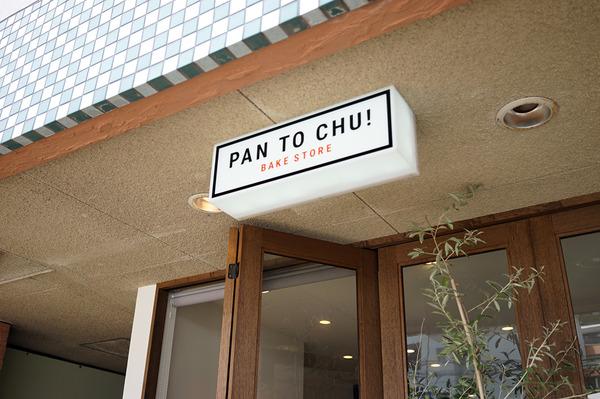 パントチュ!