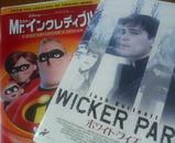 DVD『Mr.インクレディブル』と『ホワイト・ライズ』